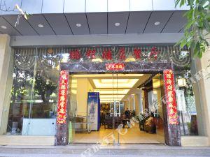 玉溪鵬程酒店