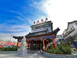 曲阜聖源酒店