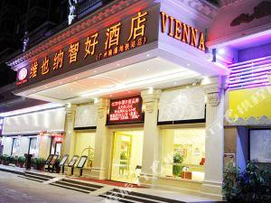 維也納酒店(廣州南浦地鐵站店)