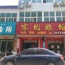沁陽家園旅館