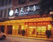 長沙春天酒店
