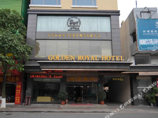 Golden Royal Hotel (Dongguan Wusha)