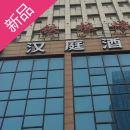 (新品)漢庭酒店(邯鄲天鴻廣場店)