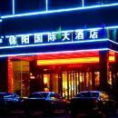 崇陽錦陽國際大酒店