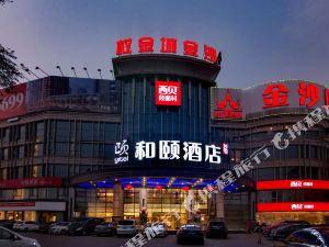 北京五棵松和頤酒店