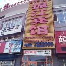 振江時尚賓館(琿春總店)