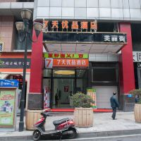7天優品酒店(重慶解放碑步行街店)酒店預訂