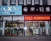 希岸·輕雅酒店(天津西青大學城店)