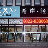 希岸·輕雅酒店(天津西青大學城店)酒店預訂