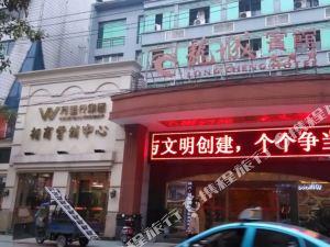 湘潭湘鄉龍城賓館