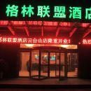 格林聯盟酒店(云台山店)(原映山紅度假酒店)