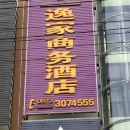 大理逸家商務酒店