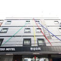 釜山車站商業酒店酒店預訂