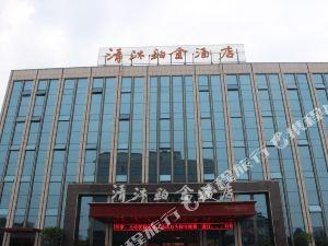 清沐鉑金酒店(丹陽界牌店)