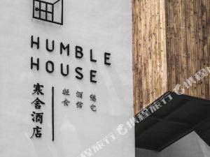 亞布力·Humble House Inn精品客棧