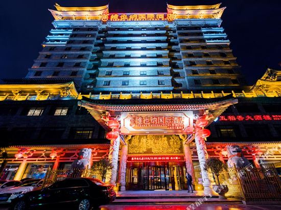 Vienna International Hotel (Xi'an Big Goose Pagoda)