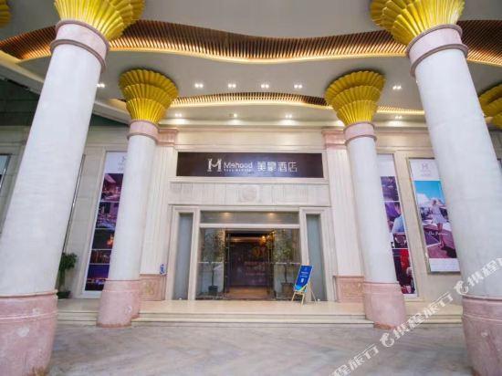 美豪酒店(深圳機場店)(Mehood Hotel)外觀