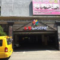 釜山Laseine汽車旅館酒店預訂