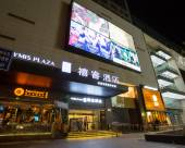 上海禧睿酒店
