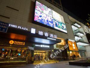上海靜安禧睿酒店(原禧睿酒店南京西路店)