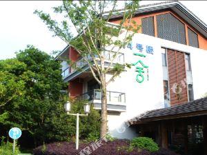 一舍酒店(黃山屯溪老街店)