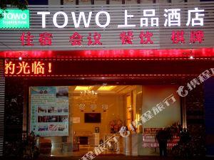宜賓TOWO上品酒店