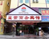深圳寶紫商務賓館