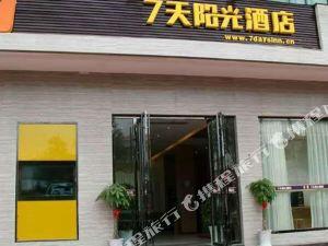 7天優品酒店(汝城盧陽大道店)