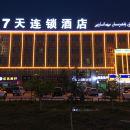 7天連鎖酒店(阿克蘇機場店)