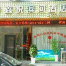 萬源鑫悅濱河酒店