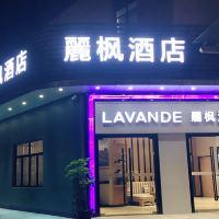 麗楓酒店(廣州天河客運站地鐵站店)酒店預訂