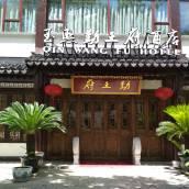 蘇州玉熙勤王府大酒店