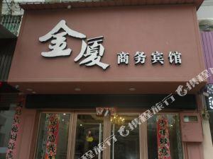 慶元縣金夏賓館