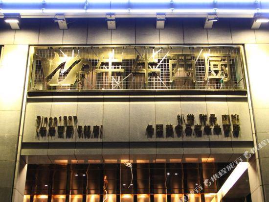佛山甜果世界酒店(Sweet World Hotel)餐廳