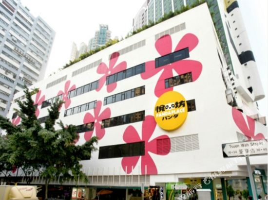 香港悅來酒店(Panda Hotel)外觀