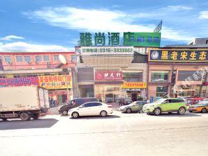 三河雅尚酒店