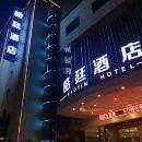 麗水皓廷酒店(原城市左岸酒店)