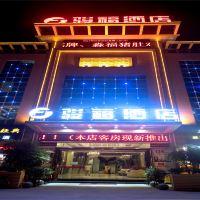 駿福酒店(廣州南浦地鐵站店)酒店預訂
