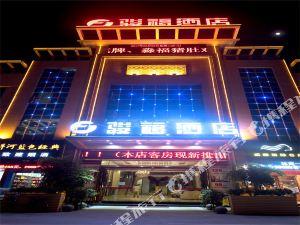 駿福酒店(廣州南浦地鐵站店)(Junfu Hotel (Guangzhou Nanpu Metro Station))