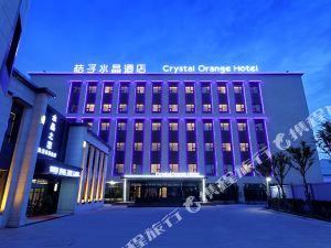 桔子水晶酒店(泰州南通路茂業天地店)
