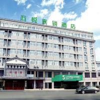 五悅景區連鎖酒店(臨安店)酒店預訂