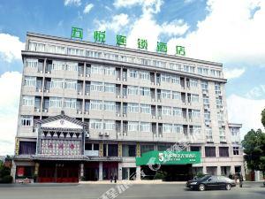 五悅景區連鎖酒店(臨安店)