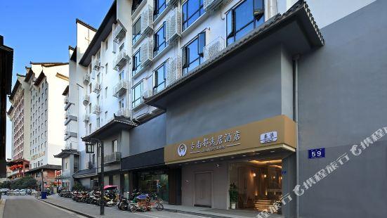 Grand Cozy Hotels (Nanjing Qianhuai Confucius Temple)