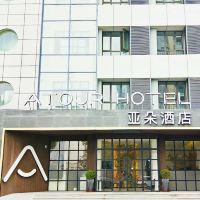 上海小陸家嘴亞朵酒店酒店預訂