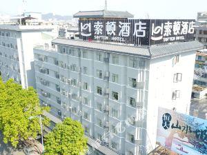 索頓酒店(潮州汽車總站店)