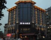 劍閣紫金大酒店