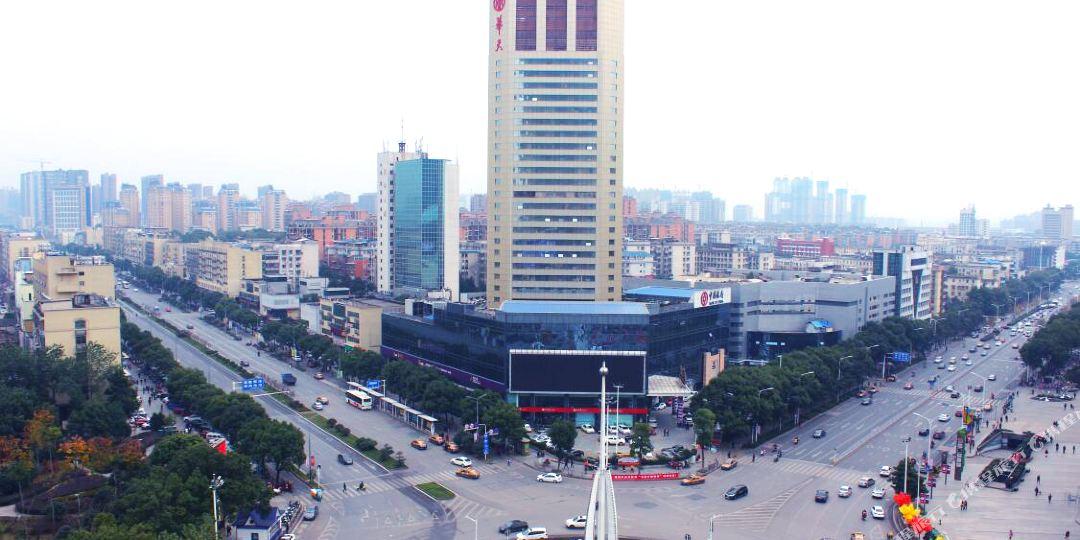 华天大酒店(湘潭店)