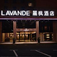 麗楓酒店(上海浦東機場川沙店)酒店預訂