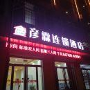 大名彥霖連鎖酒店新二中店