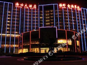 海陽海怡大酒店
